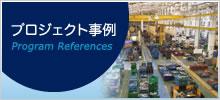 Program References プロジェクト事例